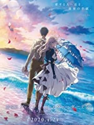 Gekijouban Violet Evergarden -