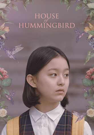 House of Hummingbird