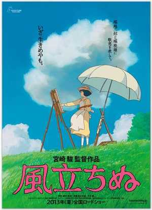 The Wind Rises - Animation (classic style), Adventure