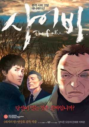 The Fake - Thriller, Drama, Animation (modern)