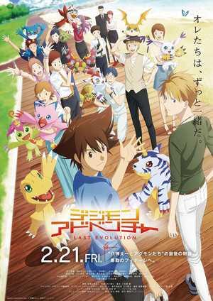 Digimon Adventure: Last Evolution Kizuna - Animation (modern), Action