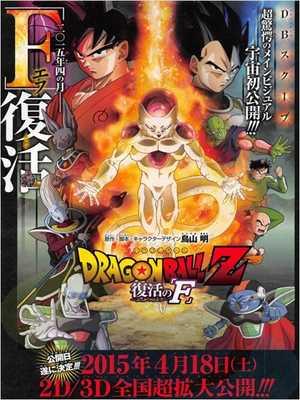 Dragon Ball Z - La Résurrection de 'F' - Animation, Action, Aventure