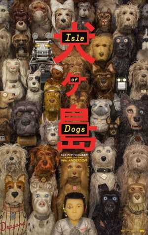 Isle of Dogs - Comédie, Aventure, Animation