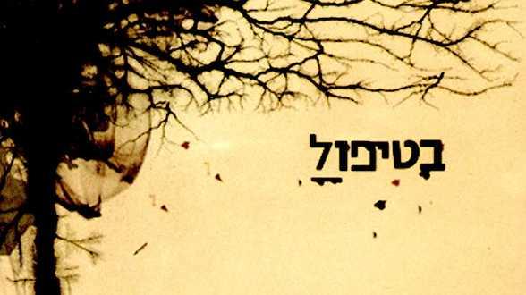 Séries TV: le made in Israel s'impose, inspiré et efficace - Actu